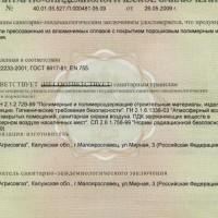 sanitarnyy-sertifikat-profili-list-1.jpg