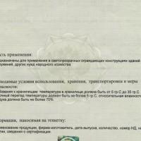 sanitarnyy-sertifikat-profili-list-2.jpg