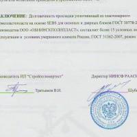 Протокол сертификационных испытаний на старение (продолжение) (1)