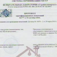 Протокол сертификационных испытаний на старение